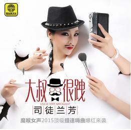 魔喉歌手司徒兰芳 2015全新力作《大叔很跩》新歌发布!www.yinyuetuiguang.com