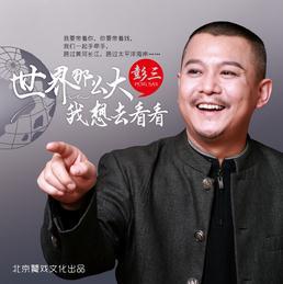 《世界那么大我想去看看》新歌首发,歌手彭三带你一起看世界www.yinyuetuiguang.com