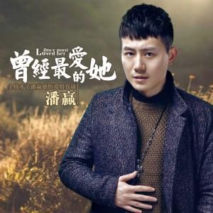 """""""全情才子""""潘赢 续写浪漫爱情新篇章《曾经最爱的她》新歌首发www.yinyuetuiguang.com"""