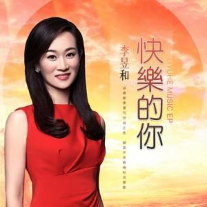 "李昱和推新歌《快乐的你》 唱响""劳动美""www.yinyuetuiguang.com"