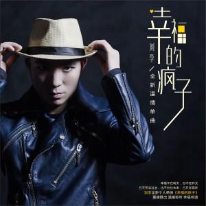 """""""暖男""""音乐人刘李《幸福的疯子》新歌首发 诠释音乐新态度www.yinyuetuiguang.com"""