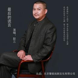 音乐人彭三新歌《最后的谎言》 全网首发www.yinyuetuiguang.com