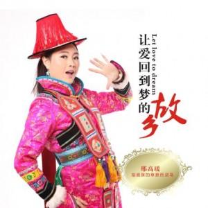 裕固族歌手邢高瑗将发《让爱回到梦的故乡》 www.yinyuetuiguang.com