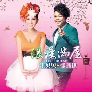 朱贝贝携手中国好声音人气学员张玮琪  共同唱响原创爱情歌曲《浪漫满屋》www.yinyuetuiguang.com
