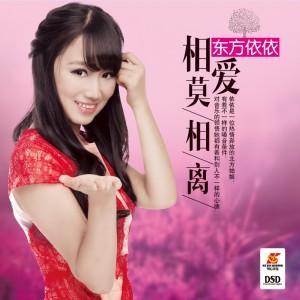 东方依依《相爱莫相离》新歌首发PK《小水果》www.yinyuetuiguang.com