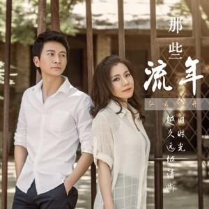 弘诺方舟首支怀旧单曲《那些流年》发布www.yinyuetuiguang.com