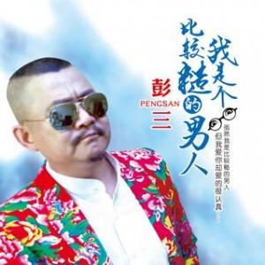 《我是个比较糙的男人》名糙歌不糙——彭三新歌首发www.yinyuetuiguang.com