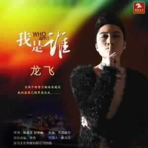 龙飞新歌《我是谁》 再度发力演绎伤感新情歌www.yinyuetuiguang.com