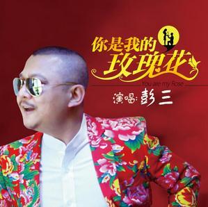 原作者彭三《你是我的玫瑰花》(摇滚版)全网首发,重温时代经典www.yinyuetuiguang.com