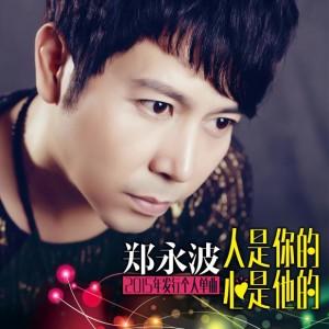 郑永波新歌《人是你的,心是他的》首发www.yinyuetuiguang.com