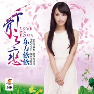 东方依依新歌《千骨之恋》柔情缠绵梦依然www.yinyuetuiguang.com