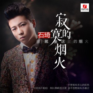 石琦《寂寞的烟火》新歌首发,打造煽情神曲!www.yinyuetuiguang.com