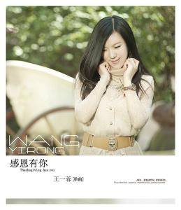 王一蓉单曲《感恩有你》感恩节温情首发
