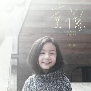 王筝全新单曲《童谣》首发 冬日暖心小调