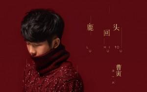 曹寅全新概念EP《鹿回头》今日全球首发