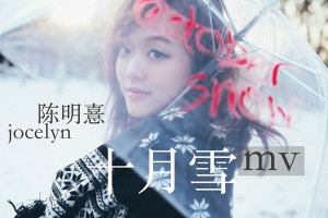 陈明憙《十月雪》MV首发 带你感受梦想的脉搏