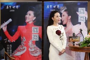 丁晓红推出专辑 《诚信中国》倡导社会诚信