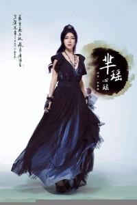 歌手心瑶邀张丹锋合作新单《芈瑶》发布