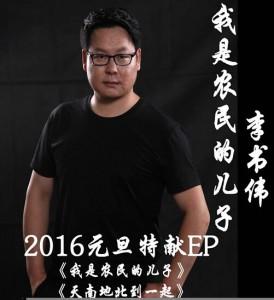 李书伟《我是农民的儿子》演绎当代农民心声