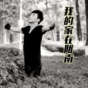 李冬风全新EP专辑《我的家在陇南》上线