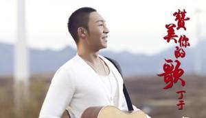 丁于《赞美你的歌》MV 零下冰冻时节打造暖心视觉