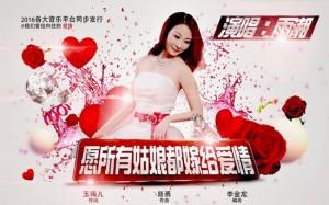 雨湘《愿所有姑娘都嫁给爱情》 成经典爱情力作