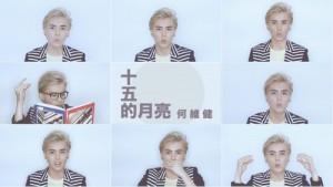 何维健《十五的月亮》MV首播 呼吁多陪伴家人