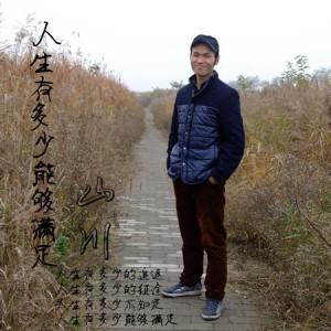 山川新作《人生有多少能够满足》 唱出艰辛人生