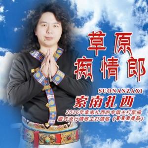 索南扎西全新单曲《草原痴情郎》 暖春首播