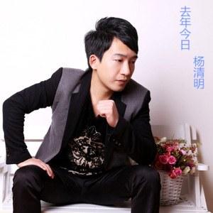 音乐人杨清明全新单曲《去年今日》 浓情发布