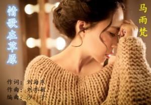 歌手马雨梵发行单曲《情歌在草原》 热情澎湃