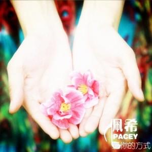 歌手佩希全新专辑《爱你的方式》 全网发行