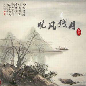 歌坛新锐杨晓峰新单《晓风残月 演绎中国风