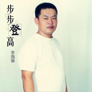 原创独立音乐人李海强,又迎来原创金曲《步步登高》
