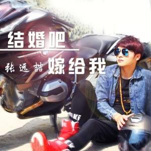 张远喆新歌以情动人 谱写成人婚姻童话