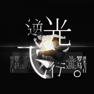 """罗马""""青春追梦""""单曲《逆光飞行》震撼发布"""