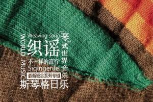 斯琴格日乐发布新专辑《织谣》 编织世界音乐