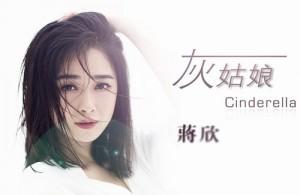 蒋欣跨界歌坛处女作 《灰姑娘》今日首发